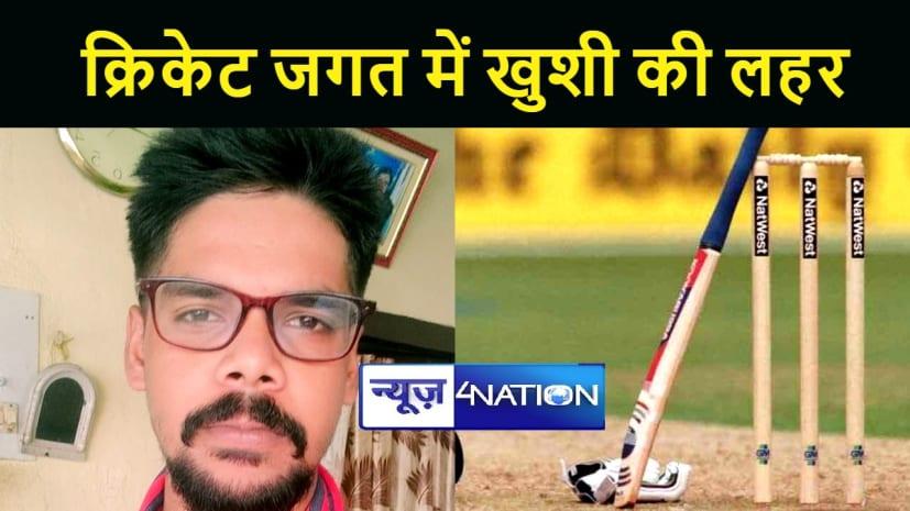 क्रिकेट जगत में खुशी की लहर,बीनू माकंड अंडर-19 प्रतियोगिता में बिहार टीम में रितिक का चयन