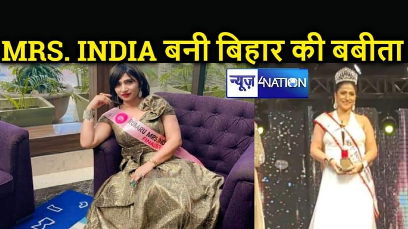 मॉडलिंग में बिहार ने लहराया परचम, किशनगंज की बबीता बनी मिसेज इंडिया