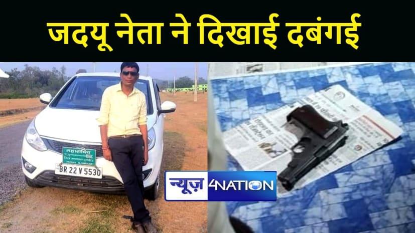 BIHAR NEWS : जदयू नेता ने व्यवसायी पर दिखाई दबंगई, पिस्टल छिनकर ग्रामीणों ने पुलिस के किया हवाले