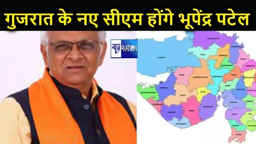 भूपेंद्र पटेल होंगे गुजरात के नये सीएम, बीजेपी विधायक दल की बैठक में हुआ फैसला