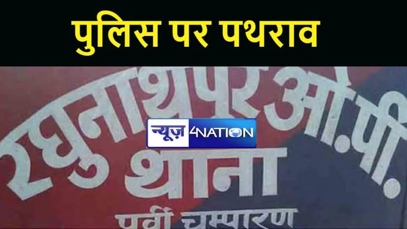 BIHAR NEWS : विवाद सुलझाने गयी पुलिस टीम पर ग्रामीणों ने किया हमला, चार पुलिसकर्मी जख्मी