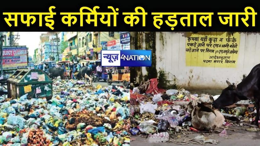 सफाई कर्मचारियों की हड़ताल जारी, शहर में लगा कचरा का ढेर, संक्रमण फैलने की आंशका