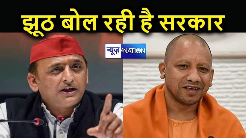 अखिलेश यादव ने योगी सरकार पर झूठ बोलने का लगाया आरोप, कहा- सपा के कामों को अपना बता रही है भाजपा