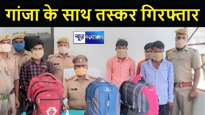 कुशीनगर पुलिस ने 35 kg अवैध गांजा के साथ चार तस्कर को किया गिरफ्तार, एनडीपीएस एक्ट के तहत मामला दर्ज