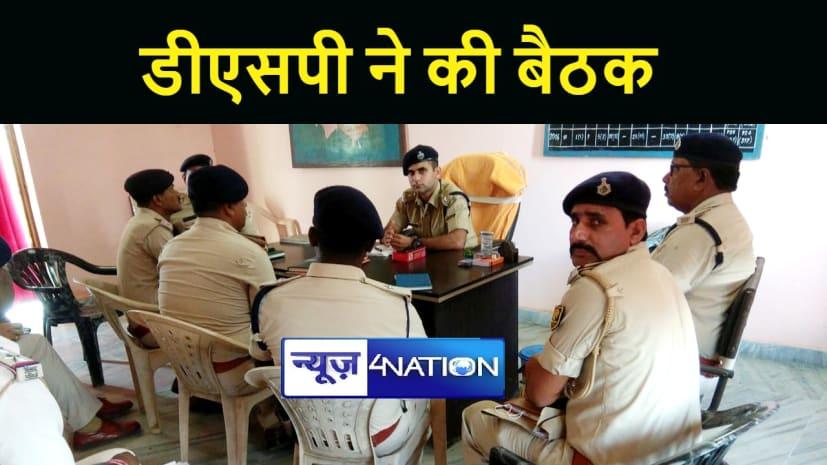 MOTIHARI NEWS : पंचायत चुनाव को लेकर डीएसपी ने की बैठक, बॉर्डर इलाके में अपराधियों को गिरफ्तार करने का दिया निर्देश