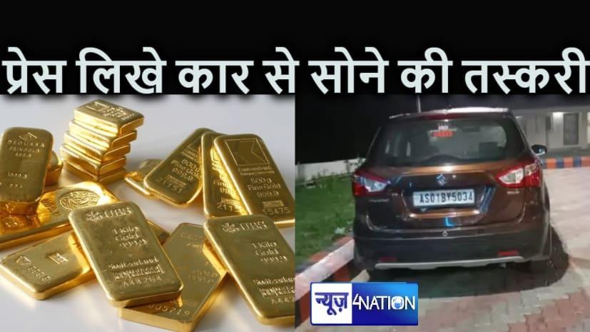 प्रेस लिखे हुए लग्जरी कार से तीन करोड़ के सोने के बिस्किट बरामद, तीन तस्कर भी धराए