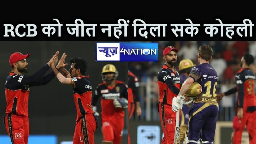 बतौर कप्तान आईपीएल जीतने का सपना रह गया अधूरा, केकेआर ने विराट कोहली की आरसीबी को किया बाहर