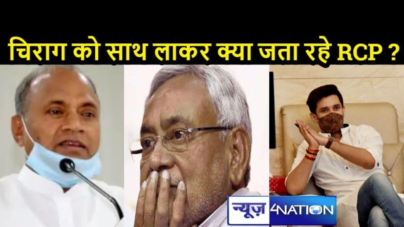 BIHAR POLITICS: जेडीयू के राजनीतिक दुश्मन चिराग पासवान को आरसीपी सिंह ने 'गले लगाया', कमिटी में दी जगह...