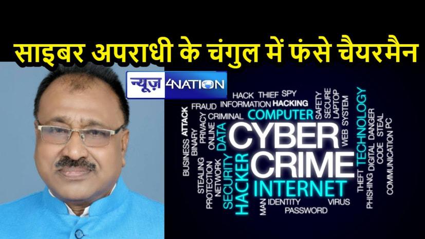 BREAKING NEWS: रहें सतर्क! पटना के नगर परिषद के चेयरमैन का फेसबुक एकाउंट हैक, लोगों को भेजे जा रहे अजीबोगरीब मैसेज