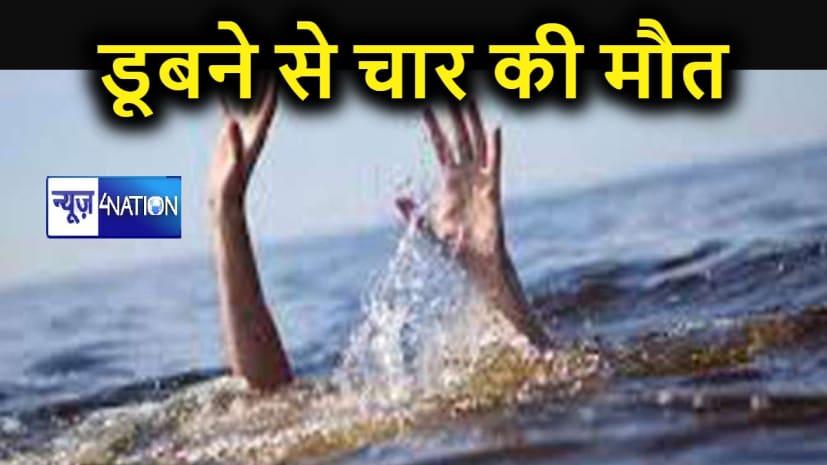 डूबने से चार किशोरी की मौत, परिजनों में मचा कोहराम