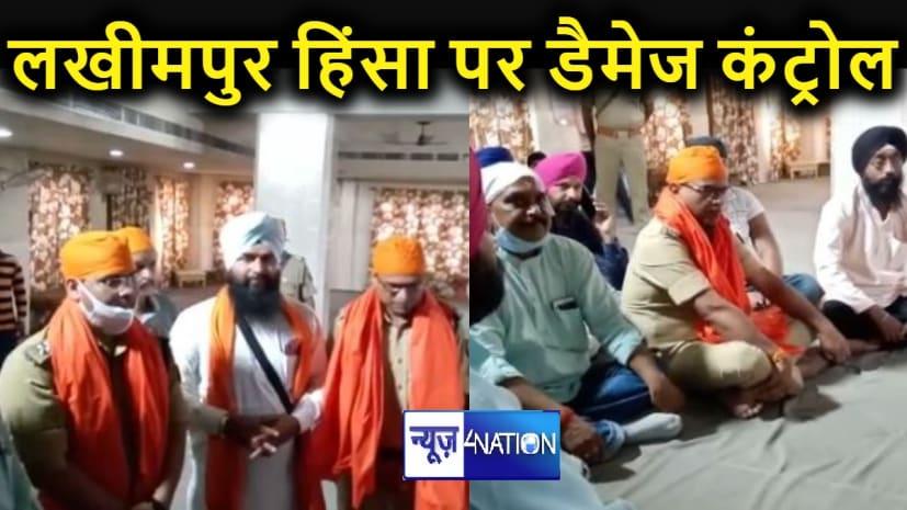 यूपी विधानसभा चुनाव: लखीमपुर खीरी हिंसा को लेकर डैमेज कंट्रोल में जुटी योगी सरकार, किसानों से बात करने के लिए भेजे अधिकारी