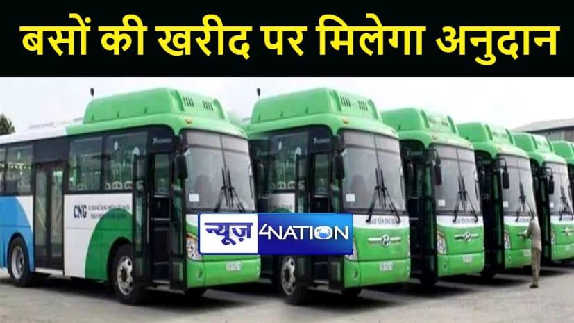 पटना शहरी क्षेत्र में सीएनजी मिनी बसों की खरीद पर मिलेगा 7.50 लाख रूपये का अनुदान, जानें कहाँ करना होगा आवेदन
