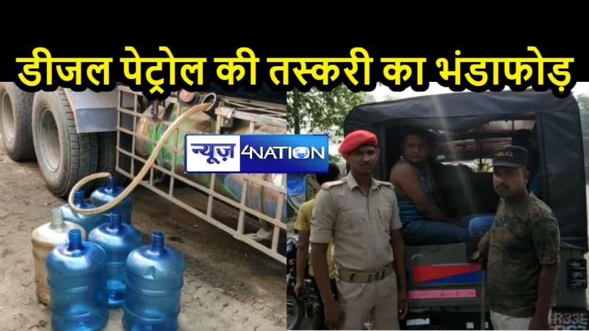 BJP नेता के गैराज में पेट्रोल-डीजल की तस्करी का भंडाफोड़, 4 डीजल टैंकर सहित 6 लोग गिरफ्तार, सफेदपोश पकड़ से कुछ कदम दूर..