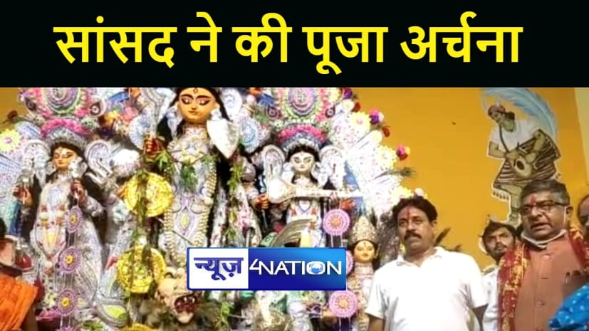 पूर्व मंत्री और भाजपा सांसद रविशंकर प्रसाद पहुंचे पटनासिटी, माँ दुर्गा पंडाल में की पूजा अर्चना