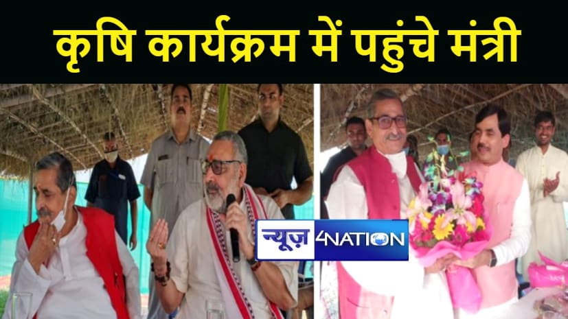 """कृषि कार्यक्रम में पहुंचे बिहार और केंद्र सरकार के मंत्री, पूर्व सांसद आर के सिन्हा को बताया """"वन मैन आर्मी"""""""