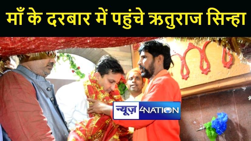 भाजपा के युवा नेता ऋतुराज सिन्हा ने पटना साहिब लोकसभा क्षेत्र में पंडालों का किया भ्रमण, कार्यकर्ताओं ने किया जोरदार स्वागत