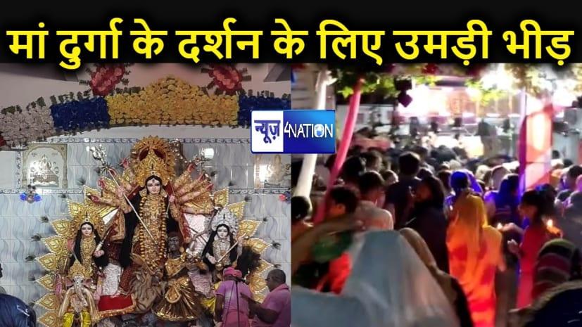 मां दुर्गा की प्रतिमाओं के पट खुलते ही भक्तों की उमड़ी भीड़, पूरे पटना में गूंज रहे हैं मातारानी के जयकारे