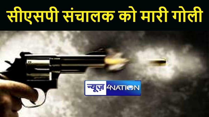 BIHAR NEWS : बेख़ौफ़ अपराधियों ने सीएसपी संचालक से लूटे 3.94 लाख रुपये, विरोध करने पर मारी गोली