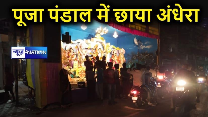 दुर्गा पूजा में डीजे साउंड जब्त होने पर पूजा समितियों ने प्रशासन के खिलाफ किया प्रदर्शन, पूजा पंडाल में छाया अंधेरा