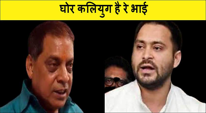 जिनके पिता 420 के मामले में है सजायाफ्त, वे दे रहे है भ्रष्टाचार पर प्रवचन : नीरज कुमार