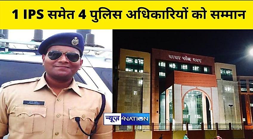 बिहार के 1 IPS अफसर समेत 4 पुलिस अधिकारियों को मिलेगा सम्मान,पुलिस मुख्यालय ने दी जानकारी