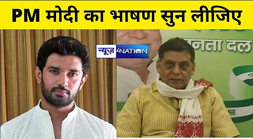 बिहार में जदयू-लोजपा में आर पार की लड़ाई,अब मंत्री नीरज ने चिराग पासवान को दी सलाह-PM मोदी के भाषण को सुन लीजिए