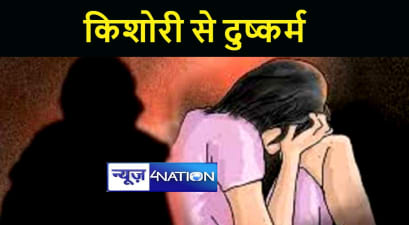 घर में अकेली देखकर बदमाश ने दिव्यांग किशोरी से किया दुष्कर्म, आरोपी की तलाश में जुटी पुलिस