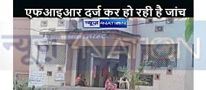 BIHAR NEWS: एसडीओ ने बिजली चोरी करते पकड़ा, आरोपी ने कर दी एसडीओ व कर्मी की धुनाई, मामला दर्ज