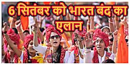SC-ST Act- सवर्णों का भारत बंद कल, बिहार में भी दिखेगा असर