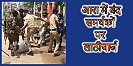 बंद के दौरान आरा में बवाल, बंद समर्थकों को पुलिस ने दौड़ा-दौड़ा कर पीटा