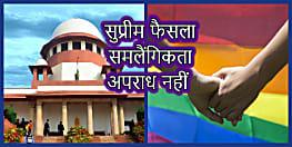 धारा 377 पर सुप्रीम कोर्ट का बड़ा फैसला, समलैंगिक यौनाचार अपराध नहीं