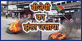 बंद के दौरान जलाया बीजेपी का झंडा, लखीसराय में भारत बंद का असर
