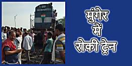 भारत बंद : प्रदर्शनकारियों ने मुंगेर में रेलवे लाइन किया ठप