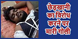 नालंदा में छेड़खानी का विरोध कर रहे युवक को मारी गोली