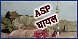 भारत बंद : बंद समर्थकों से झड़प में जहानाबाद ASP घायल