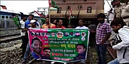 पप्पू यादव पर हमले के विरोध में जाप कार्यकर्ताओं ने आरा में रोकी ट्रेन
