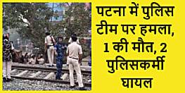 पटना में पुलिस टीम पर लाठी डंडे से हमला, फायरिंग में 1 की मौत, 2 पुलिसकर्मी घायल