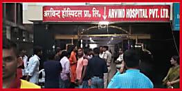 पटना में मरीज की मौत को लेकर हंगामा, परिजनों ने लगाया इलाज में लापरवाही का आरोप
