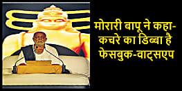 मोरारी बापू ने कहा- बंद करो हनुमान की जाति पर राजनीति, बजरंगबली तो प्राण वायु हैं...