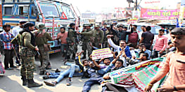 बिहार के जिलों में दिखा भारत बंद का असर, कहीं रोकी ट्रेन तो कहीं सड़क जाम