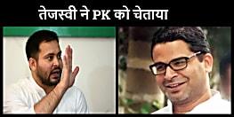 तेजस्वी यादव ने प्रशांत किशोर को चेताया, कहा नीतीश कुमार के गुरू बनिए, हमारे नहीं