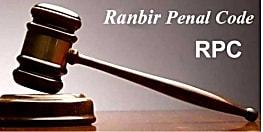 अब कश्मीर में लागू होगी IPC, नहीं चलेगी रणबीर दंड संहिता... जानिए क्या थी रणवीर दंड संहिता