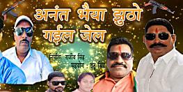 बाहुबली अनंत सिंह के जेल जाने पर बन गया भोजपुरिया गाना, मचल बिहार में हाहाकार-जेल जे गईले...