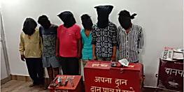 पटना पुलिस को मिली सफलता, छह को किया गिरफ्तार, हथियार और गाड़ी बरामद