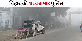 बिहार की धक्का मार पुलिस, ऐसे तो ना हो पाएगा क्राइम कंट्रोल, सिस्टम से ही फरियाने में जुटे हैं वर्दी वाले..