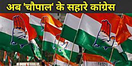 बिहार में फिर से खड़ी होने की जुगत में कांग्रेस, नुक्कड़ सभा और चौपाल के जरिए लोगों तक पहुंचने की कोशिश
