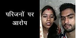 बालिग़ होने का हवाला देकर युवती ने युवक से किया प्रेम विवाह, फिर पिता पर ही लगा दिया हत्या की धमकी देने का आरोप