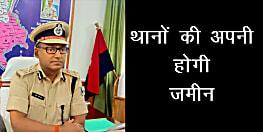 पूर्णिया मे जल्द ही इन थाने की होगी अपनी जमीन, आईजी बिनोद कुमार ने शुरू की कार्रवाई