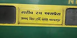 दीनदयाल उपाध्याय जंक्शन पर बड़ा हादसा,दिल्ली से भागलपुर जा रही गरीब रथ पटरी से उतरी