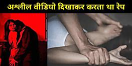 पटना में नाबालिग के साथ 4 दिनों तक किया गया रेप, अश्लील वीडियो दिखाकर रोज बनाता था जबरन शारीरिक संबंध